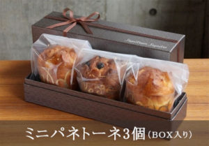 ミニパネトーネ3個(BOX入り)