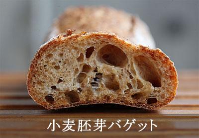 小麦胚芽バゲット