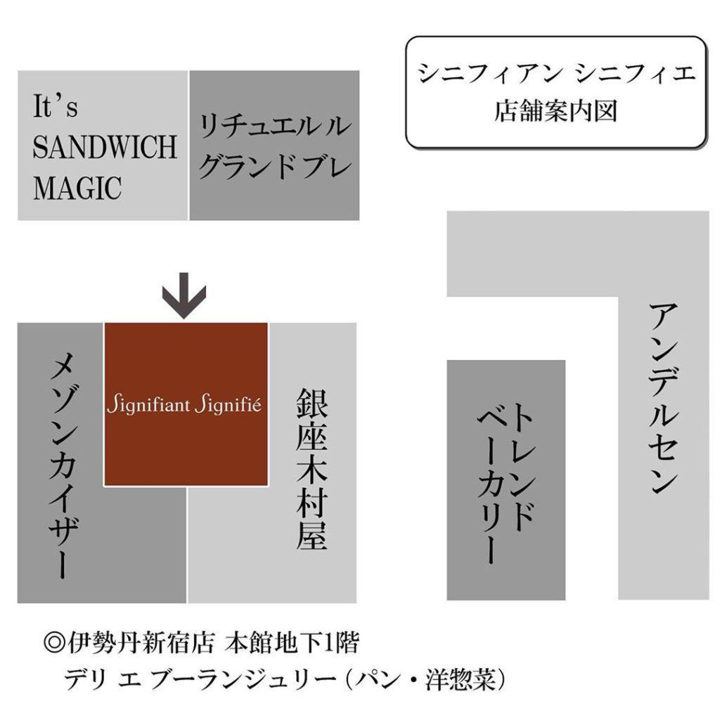 シニフィアン シニフィエ 新宿伊勢丹店 MAP